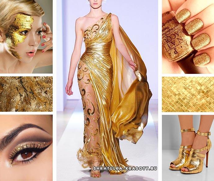 говорить, что с чем сочетается золото в одежде фото того чтобы сделать