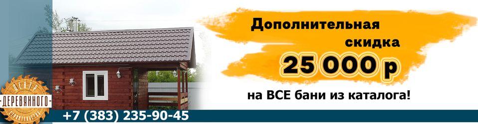 Дома из бруса - Под ключ в Новосибирске от 15 т.р./м2